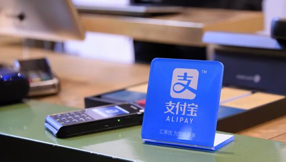 Alipay merking